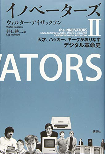 イノベーターズ(2)─天才、ハッカー、ギークがおりなすデジタル革命史