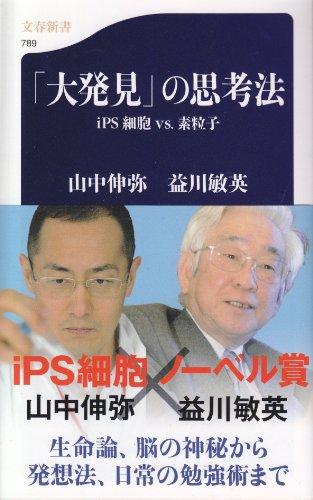 「大発見」の思考法─iPS細胞vs.素粒子