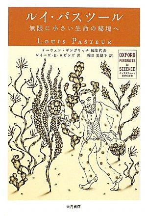 ルイ・パスツール─無限に小さい生命の秘境へ