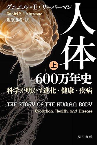 人体600万年史(上)─科学が明かす進化・健康・疾病