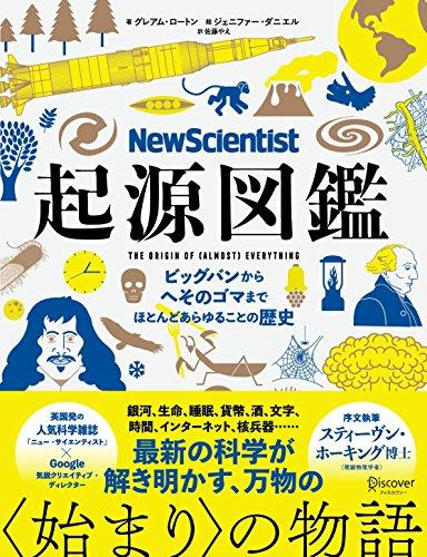 New Scientist起源図鑑─ビッグバンからへそのゴマまで、ほとんどあらゆることの歴史