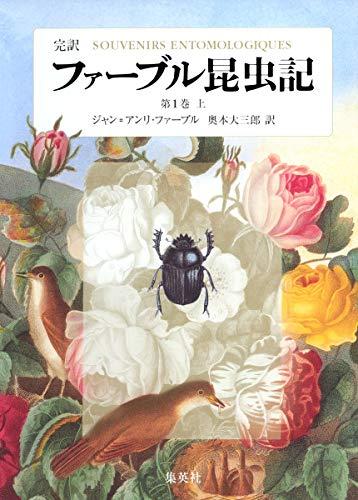 完訳 ファーブル昆虫記第1巻(上)