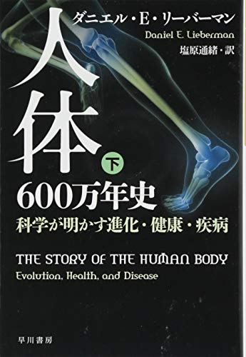 人体600万年史(下)─科学が明かす進化・健康・疾病
