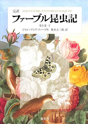 完訳 ファーブル昆虫記第1巻(下)