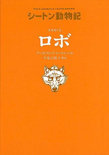 シートン動物記 オオカミ王 ロボ