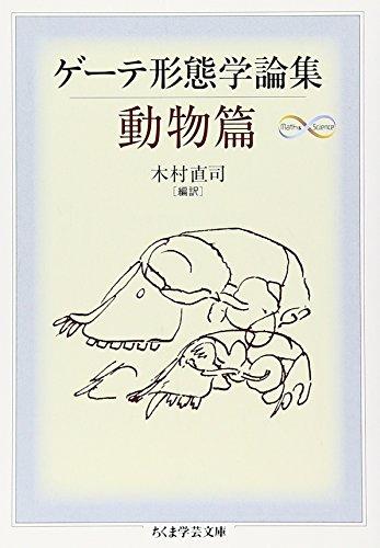 ゲーテ形態学論集 動物篇