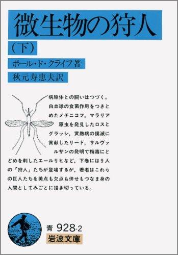 微生物の狩人(下)