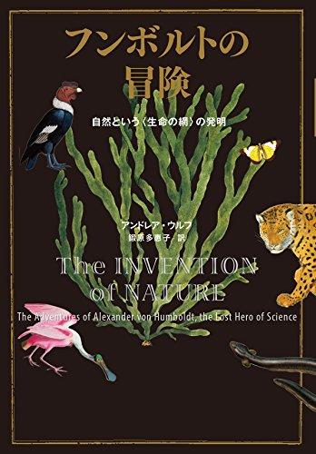 フンボルトの冒険─自然という〈生命の網〉の発明