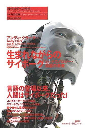 生まれながらのサイボーグ─心・テクノロジー・知能の未来