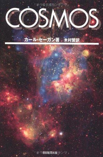 COSMOS(下)