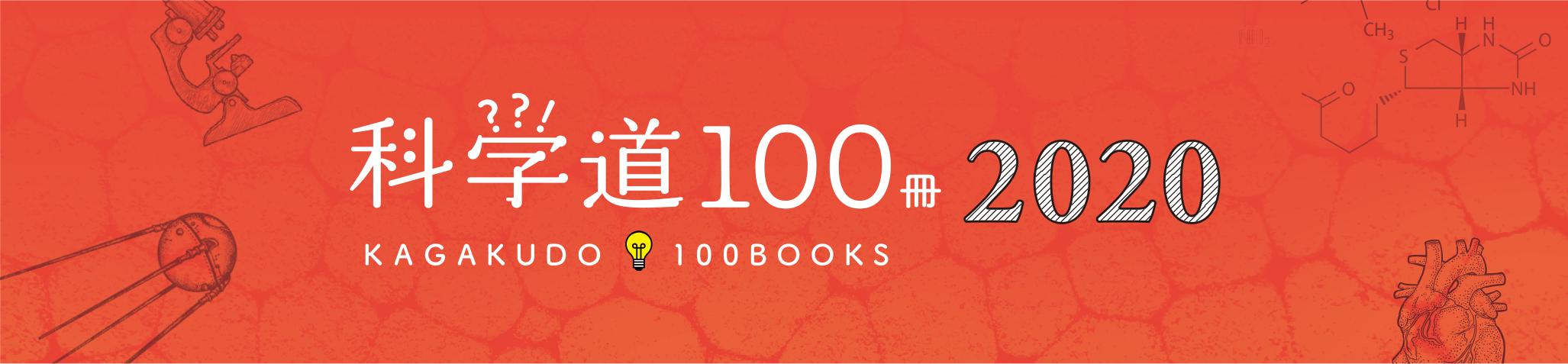KAGAKUDO 100BOOKS 科学道100冊(2020)「知りたい!」が未来をつくる