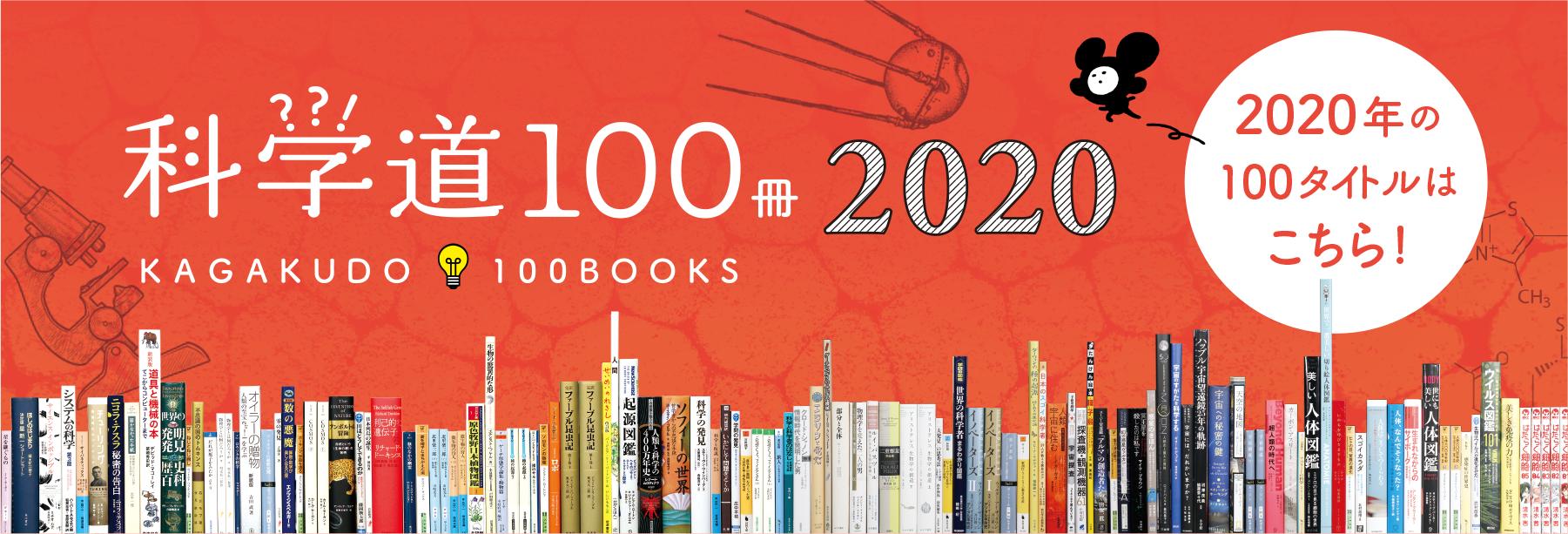 科学道100冊ラインナップ