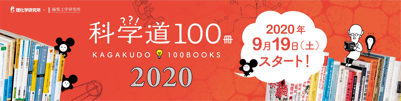 科学道100冊2020