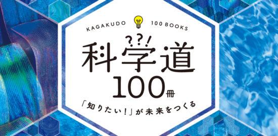 【2月1日】三省堂書店 神保町本店にてフェアスタート!