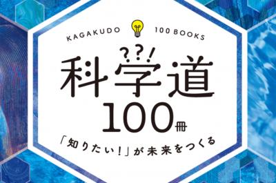 科学道100冊_表紙