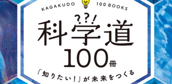文部科学省「情報ひろば」科学道100冊企画展示のお知らせ