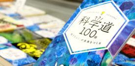 科学道100冊ブックレット販売開始!