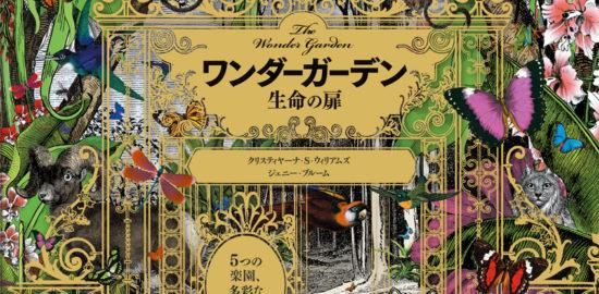 MUJIBOOKS限定 『ワンダーガーデン』特製ポストカードをプレゼント!