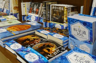 【2月〜】ジュンク堂書店 藤沢店でフェア開催中です!