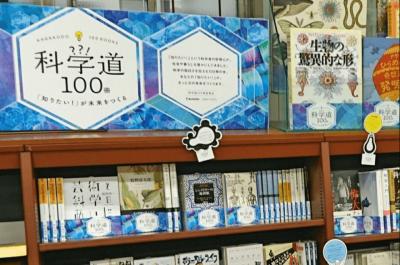 【フェア】全国書店でのフェアの様子(ツイッターご紹介)
