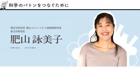 【科学者の部屋】肥山詠美子博士インタビュー公開しました。
