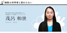 【科学者の部屋】茂呂和世博士インタビュー公開しました。