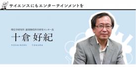 【科学者の部屋】十倉好紀博士インタビュー公開しました。