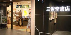 【2月6日】三省堂書店 池袋本店でフェアスタートしました!