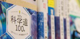 【2月9日】MUJIBOOKS有楽町にてフェアスタートしました!
