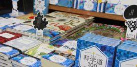 【2月10日】紀伊國屋書店 新宿本店にてフェアスタートしました!