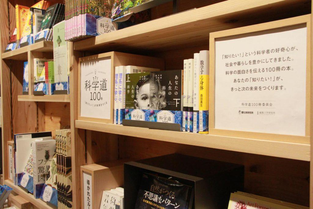 MUJIBOOKS アトレ恵比寿店