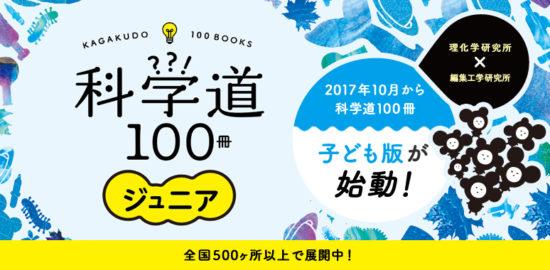 10月から「科学道100冊ジュニア」ついにスタートします!