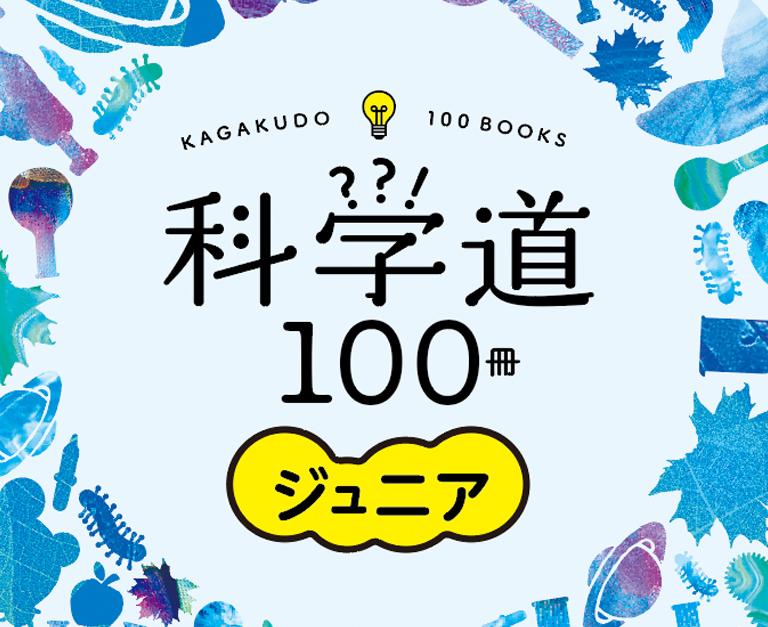 科学道100冊「知りたい!」が未...