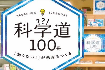 【科学道100冊】開催レポートvol.03