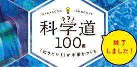 [終了しました]科学道100冊フェアに参加したい公共図書館・教育機関を募集中!