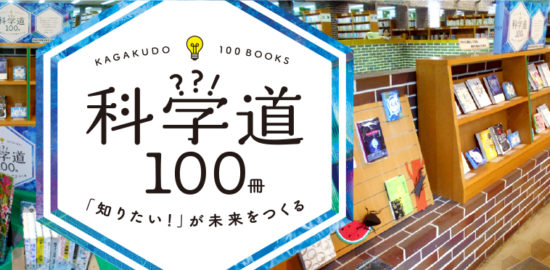 【科学道100冊】開催レポート vol.01