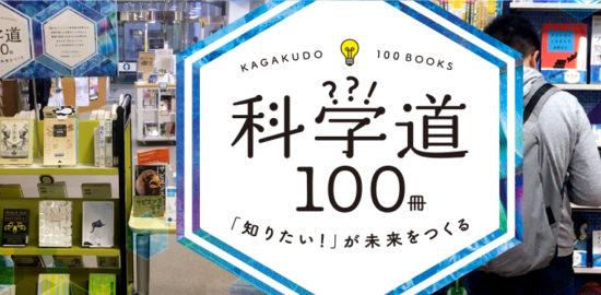 【科学道100冊】開催レポート vol.02