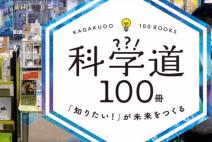 【科学道100冊】開催レポートvol.02