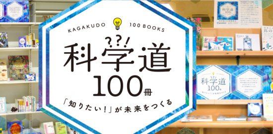 【科学道100冊】開催レポート vol.03