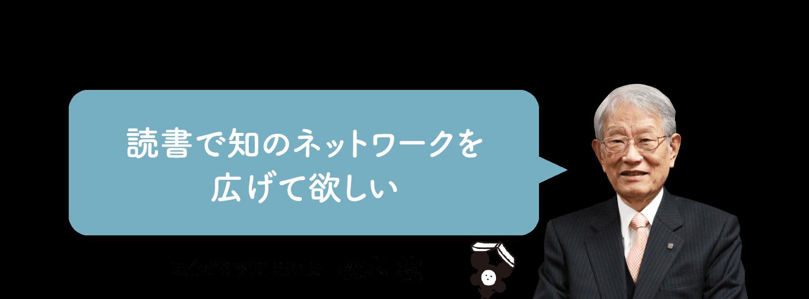 「読書で知のネットワークを広げてほしい」松本紘理事長インタビュー