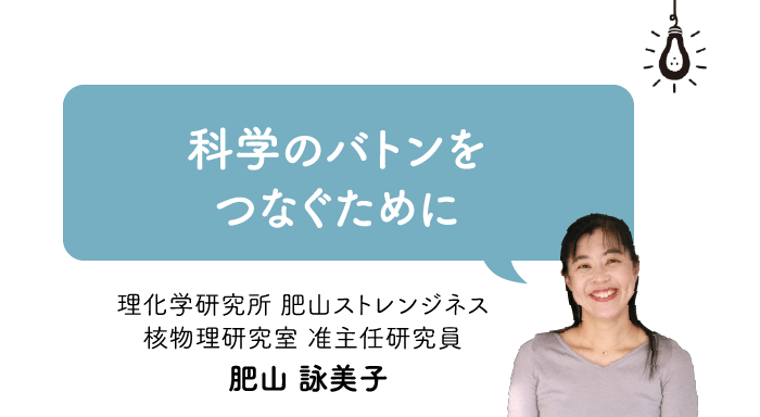 「科学のバトンをつなぐために」肥山詠美子博士インタビュー