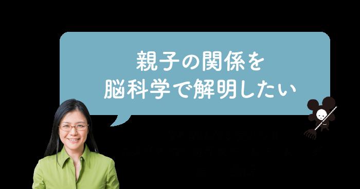 「親子関係を脳科学で解明したい」黒田公美博士インタビュー