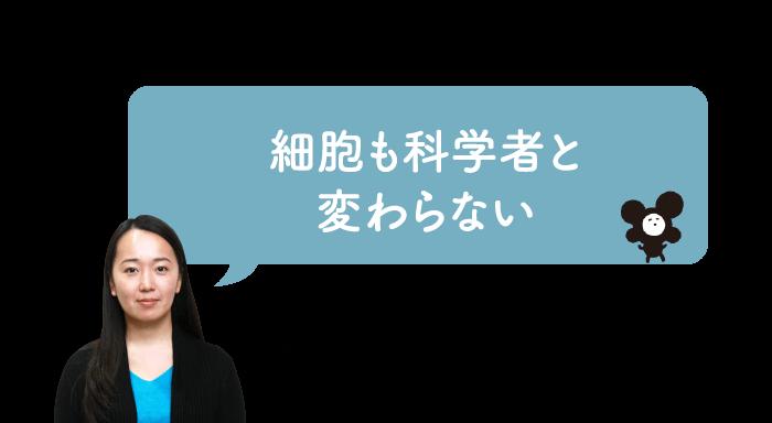 「細胞も科学者と変わらない」茂呂和世博士インタビュー