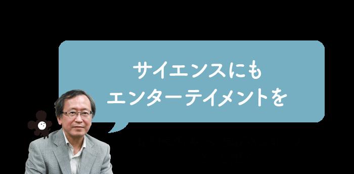「サイエンスにもエンターテインメントを」十倉好紀博士インタビュー