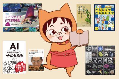 埼玉県の高校図書館司書が選んだイチオシ本!【学校司書だより①】