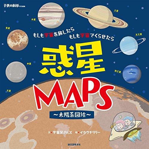 惑星MAPS