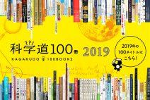 科学の良書ラインナップ『科学道100冊2019』を発表!