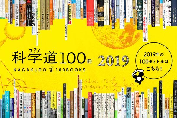 科学の良書ラインナップ『科学道100冊2019』