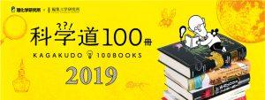 「科学道100冊2019」の展示バナー