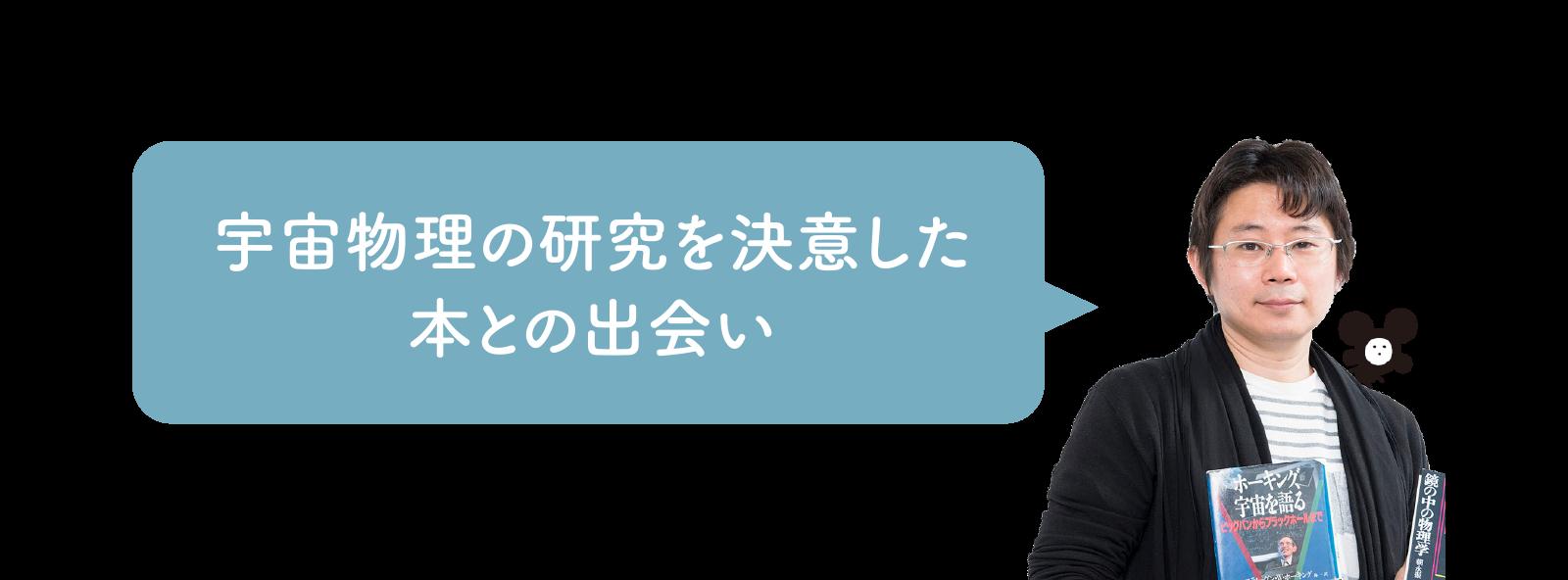 「宇宙物理の研究を決意した、本との出会い」長瀧重博博士インタビュー